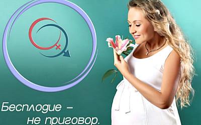 беременность после вторичного бесплодия