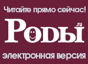 роды.ру