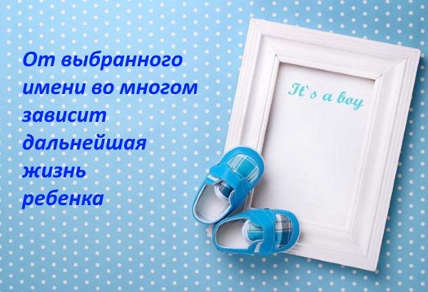 Красивые и современные имена мальчиков. Русские, татарские, мусульманские, редкие. Значение