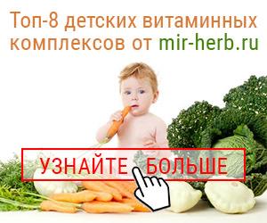 топ 8 детских витаминных комплексов